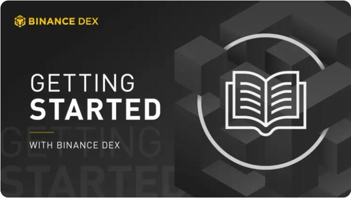 币安去中心化交易所(Binance DEX)介绍